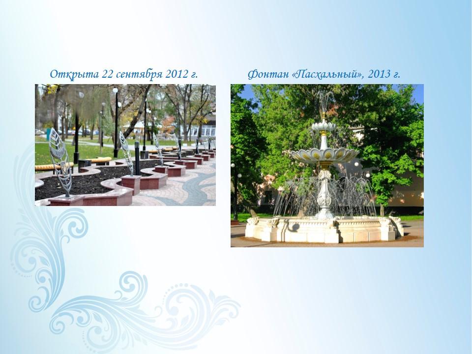 Аллея Дружбы в честь городов-побратимов города Белгорода