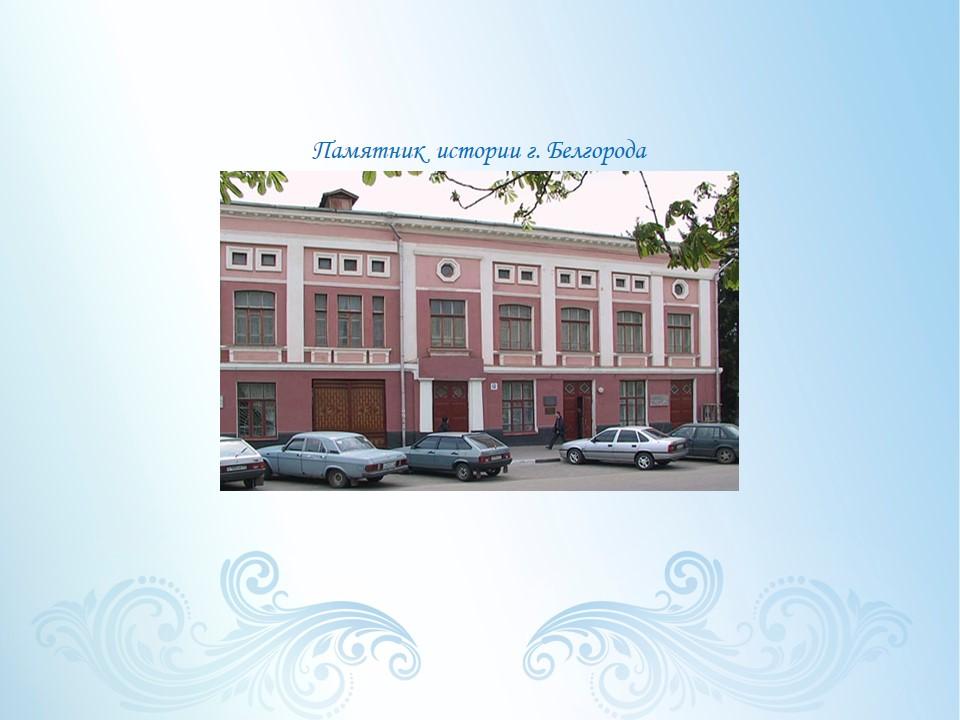 Здание бывшего кинотеатра «Орион»