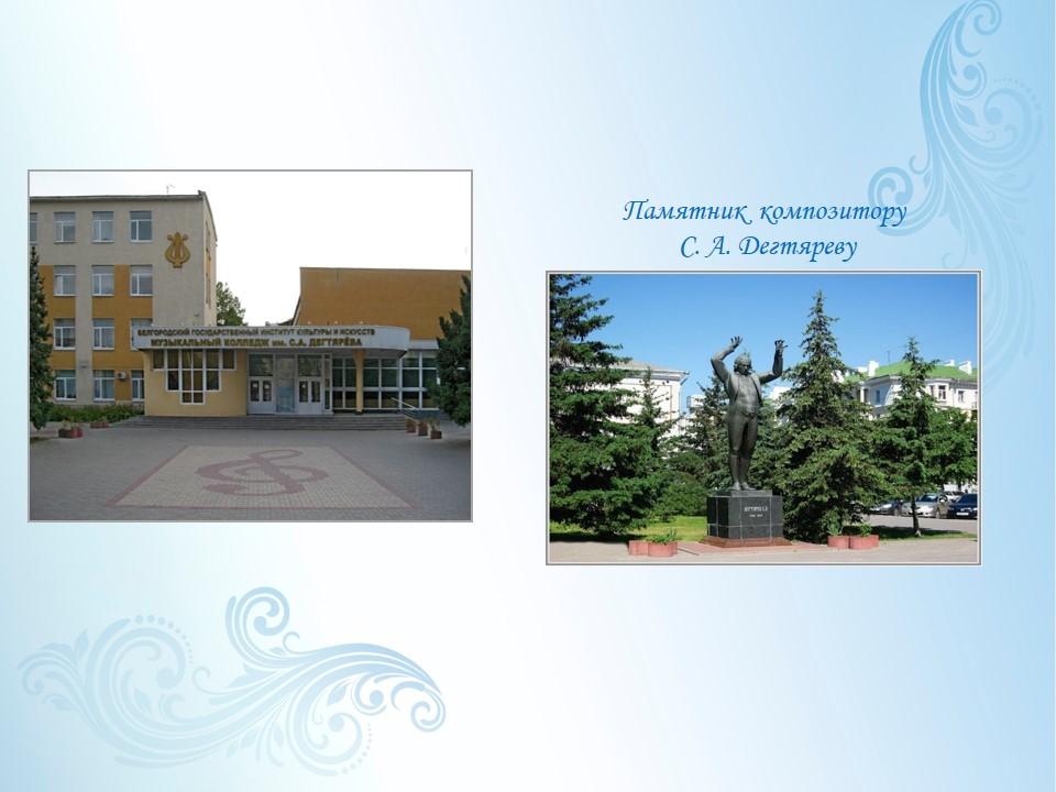 Музыкальный колледж им. С. А. Дегтярева