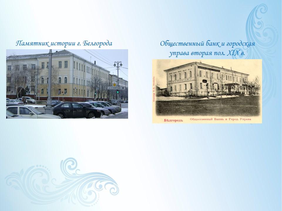 Здание Белгородского строительного колледжа