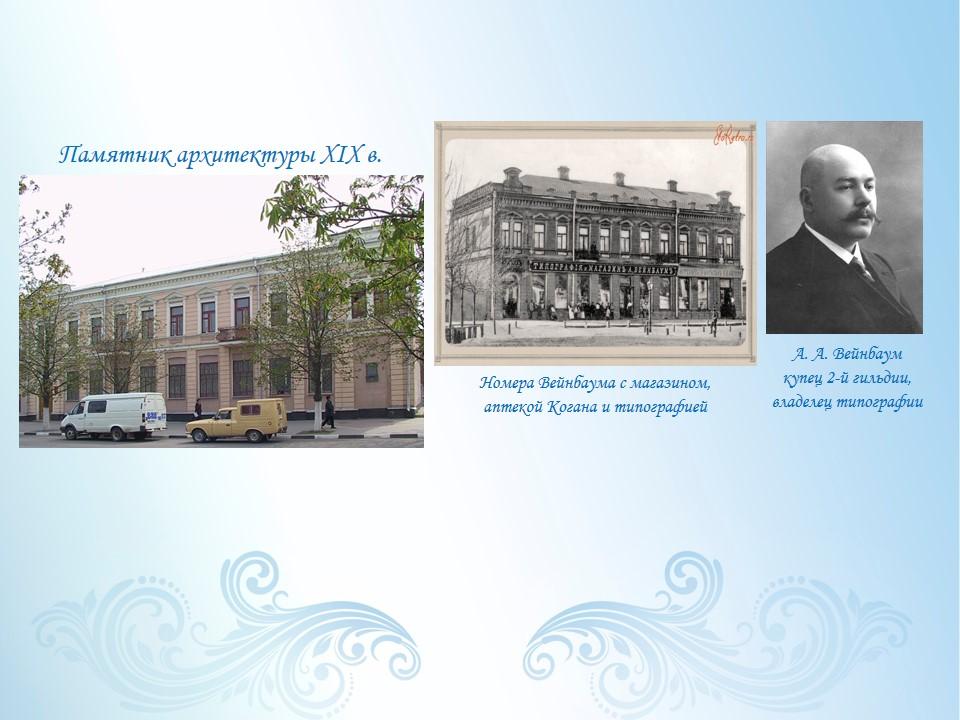 Здание управления культуры Белгородской области