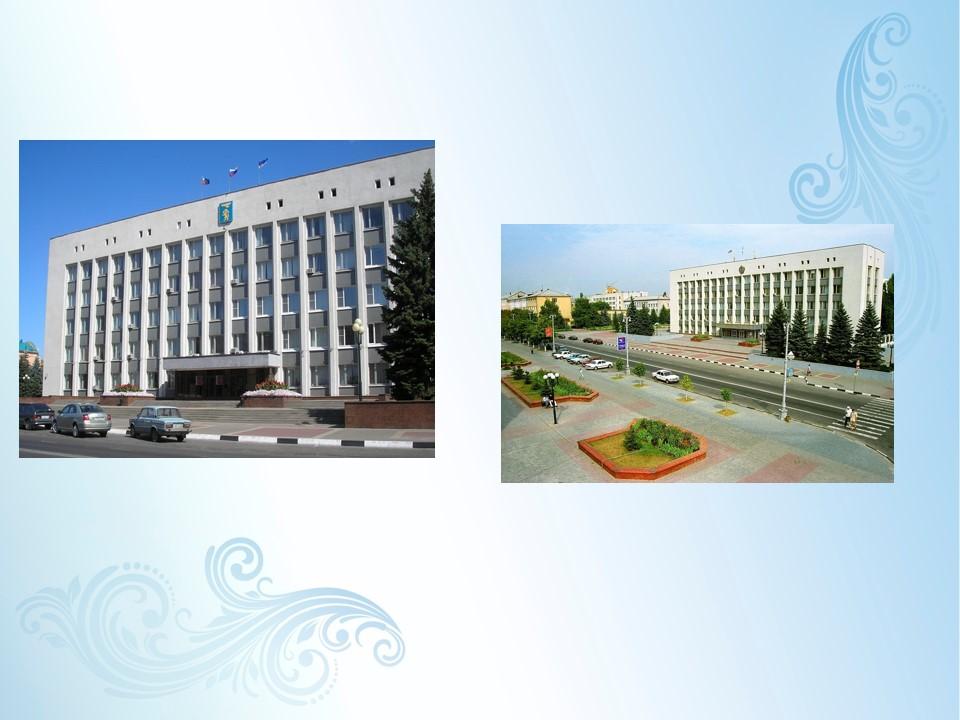 Здание администрации города Белгорода