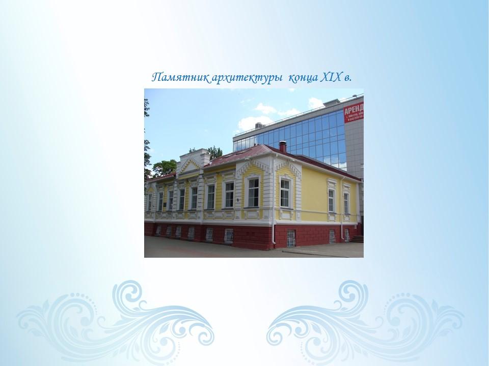 Здание бывшего гимнастического зала (ныне здание ОАО «Трансюжстрой»)