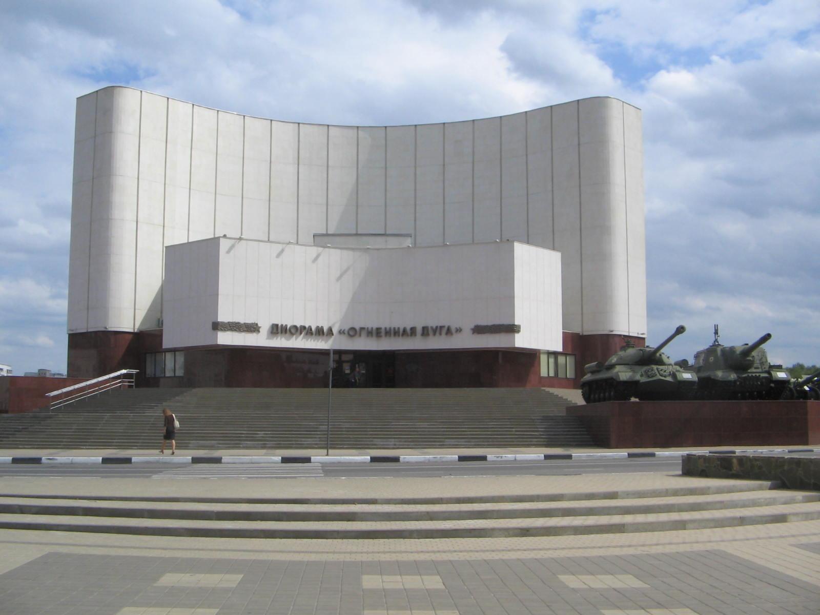 Историко-художественный музей-диорама «Курская битва. Белгородское направление»